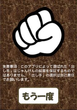 じゃんけんセレクター apk screenshot