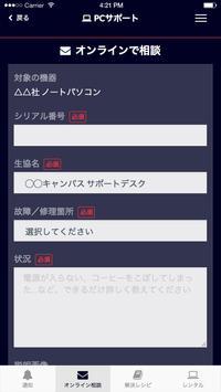 PCサポートデスク apk screenshot