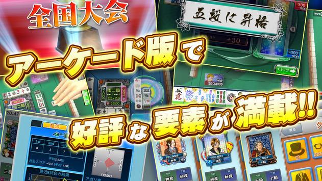 NET麻雀 MJモバイル apk スクリーンショット