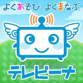 テレビーナ for AndroidTV icon