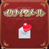 イケナイ恋メール icon