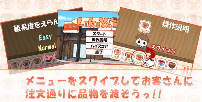 最速反応配膳アクションゲーム【Likeya】 poster