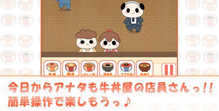 最速反応配膳アクションゲーム【Likeya】 apk screenshot