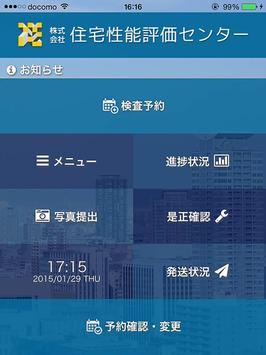 SHC現場検査支援アプリ poster
