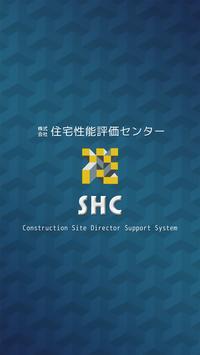 SHC現場検査支援アプリ apk screenshot