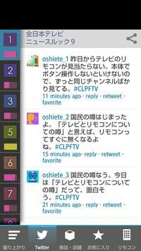 おしえてリモコン apk screenshot