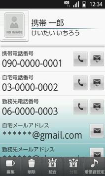 シャープ電話帳(au) apk screenshot