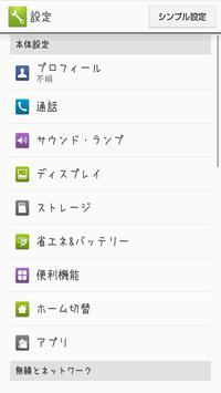 うずらフォント apk screenshot
