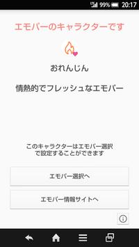 エモパー おれんじん poster