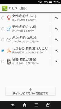 エモパー おれんじん apk screenshot
