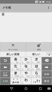 SH変換辞書更新データ screenshot 1