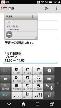 ミニ予定表 apk screenshot