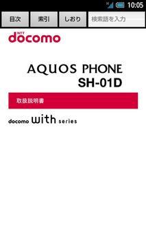 SH-01D 取扱説明書(Android 4.0) poster