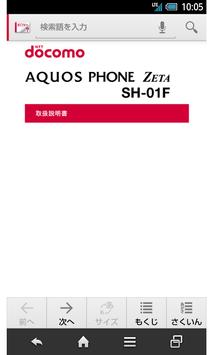 SH-01F 取扱説明書 for Android - APK Download