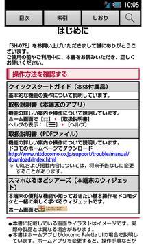 SH-07E 取扱説明書 screenshot 1