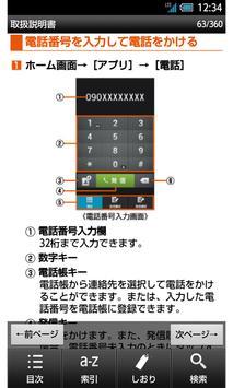 SHL22 取扱説明書 for Android - APK Download