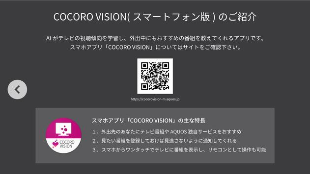 COCORO VISION TV Remote apk screenshot