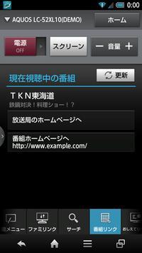 AQUOSコネクト apk screenshot