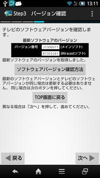 MX1サポート apk screenshot