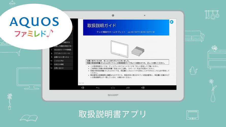 HC-16TT1 取扱説明書 for Android - APK Download