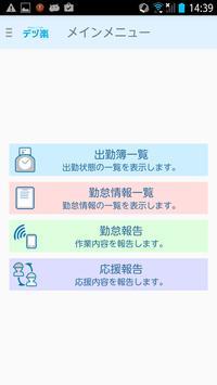 デヅ楽 poster