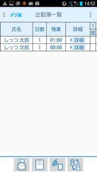 デヅ楽 screenshot 1
