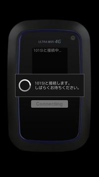 101SIソフトウェア更新 apk screenshot