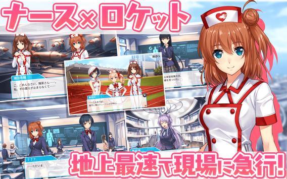 療成敗!ジェットナース screenshot 5