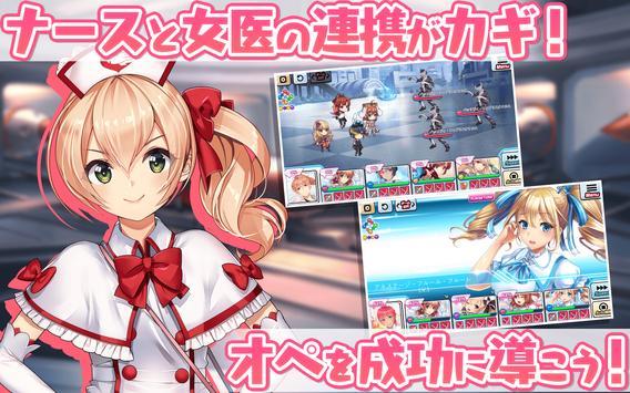 療成敗!ジェットナース screenshot 6