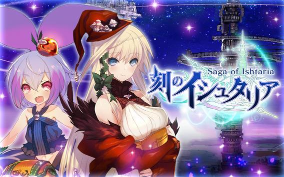 刻のイシュタリア 【美少女育成×カードゲームRPG】 poster