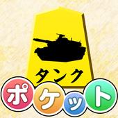 ポケット軍人将棋(無料) icon