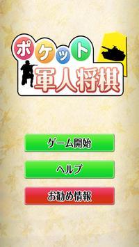ポケット軍人将棋(無料) screenshot 14