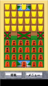 ポケット軍人将棋(無料) screenshot 12