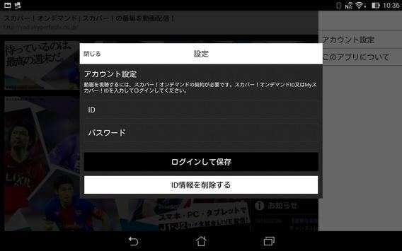 スカパー!オンデマンド 視聴アプリ apk screenshot