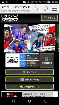 スカパー!オンデマンド 視聴アプリ poster