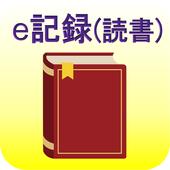 e記録(読書) icon