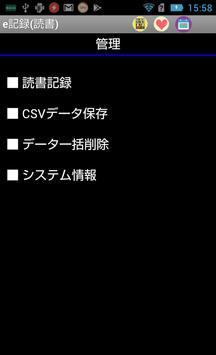 e記録(読書) apk screenshot