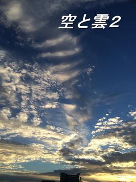 写真集『空と雲2』 poster