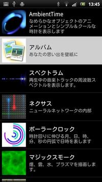 アルバム壁紙 apk screenshot