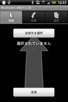 Bluetooth 連絡先交換 poster