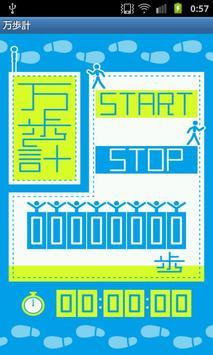万歩計 poster