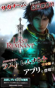 ラスト レムナント/THE LAST REMNANT apk screenshot
