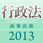 タクティクスアドバンス 行政法 2013 icon