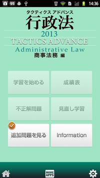 タクティクスアドバンス 行政法 2013 poster
