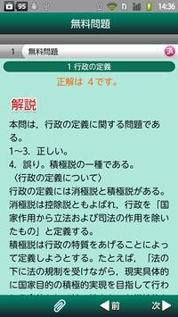 タクティクスアドバンス 行政法 2013 apk screenshot
