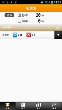 潜水士 過去問題・解答解説集 apk screenshot