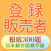 登録販売者 根底300題 icon