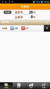 登録販売者 根底300題 apk screenshot