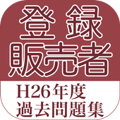 26年度東京都 登録販売者 過去問題集 icon