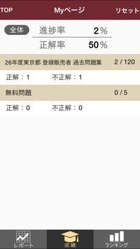 26年度東京都 登録販売者 過去問題集 apk screenshot